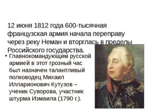 Главнокомандующим русской армией в этот грозный час был назначен талантливый