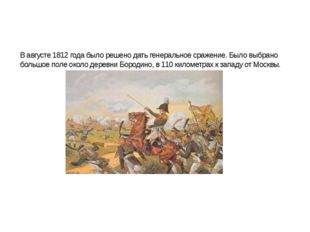 В августе 1812 года было решено дать генеральное сражение. Было выбрано боль