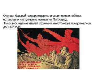 Отряды Красной гвардии одержали свои первые победы: остановили наступление не
