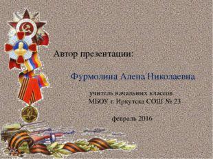 Автор презентации: Фурмолина Алена Николаевна учитель начальных классов МБОУ