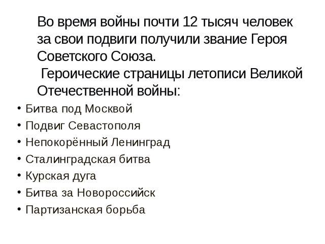 Битва под Москвой Подвиг Севастополя Непокорённый Ленинград Сталинградская би...