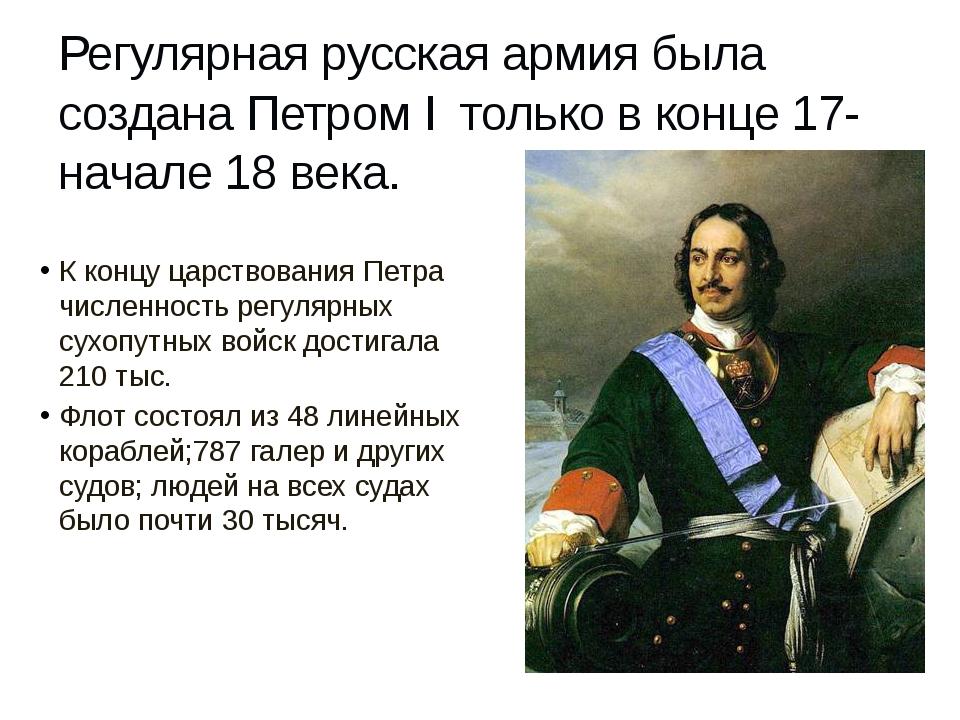 К концу царствования Петра численность регулярных сухопутных войск достигала...