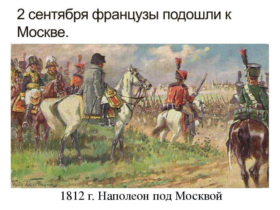 1812 г. Наполеон под Москвой