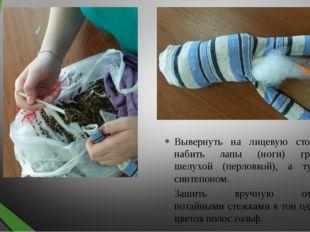 Вывернуть на лицевую сторону и набить лапы (ноги) гречневой шелухой (перловко