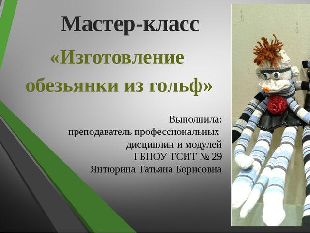 Мастер-класс Выполнила: преподаватель профессиональных дисциплин и модулей ГБ...