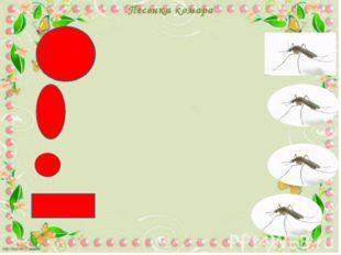 Песенка комара