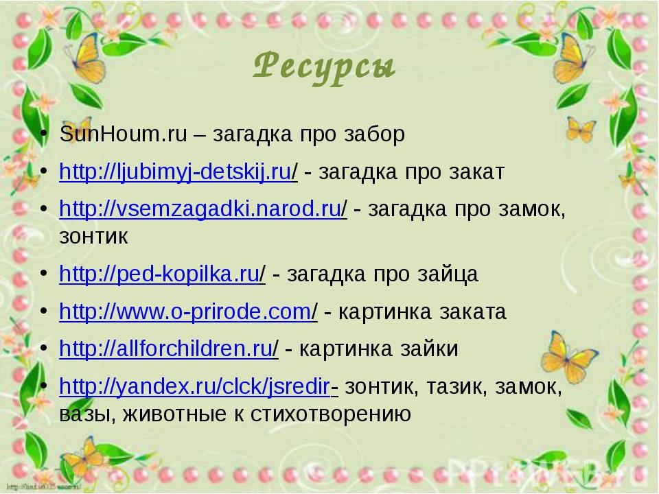Ресурсы SunHoum.ru – загадка про забор http://ljubimyj-detskij.ru/ - загадка...