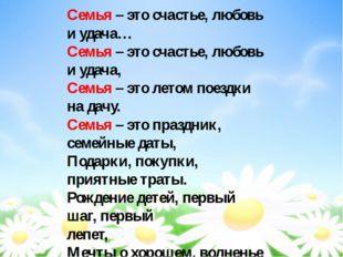 Семья – это счастье, любовь и удача… Семья – это счастье, любовь и удача, Се