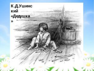 К.Д.Ушинский «Дедушка»
