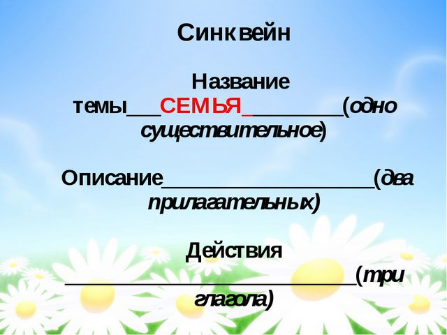 Синквейн Название темы___СЕМЬЯ_________(одно существительное) Описание______...