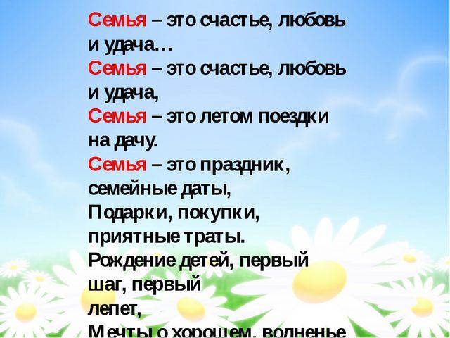 Семья – это счастье, любовь и удача… Семья – это счастье, любовь и удача, Се...
