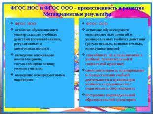 ФГОС НОО и ФГОС ООО – преемственность и развитие Метапредметные результаты ФГ