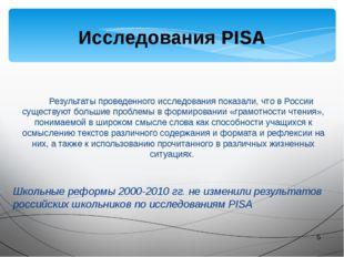 Исследования PISA Результаты проведенного исследования показали, что в Росси