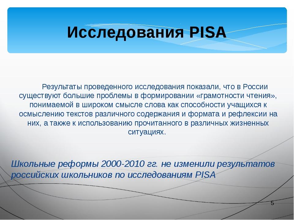 Исследования PISA Результаты проведенного исследования показали, что в Росси...