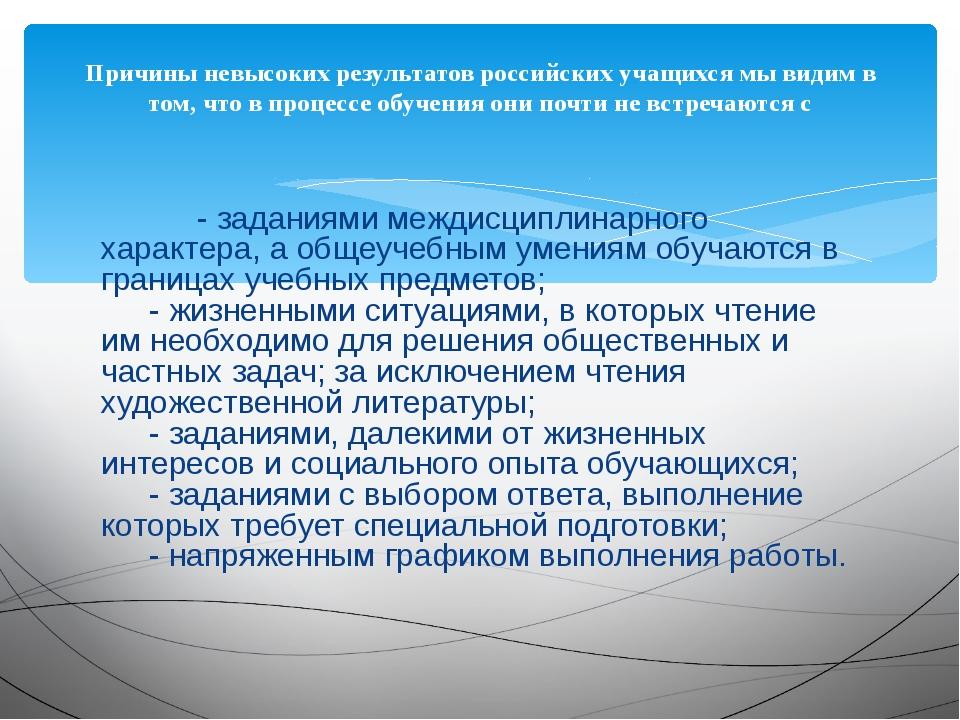 Причины невысоких результатов российских учащихся мы видим в том, что в проце...