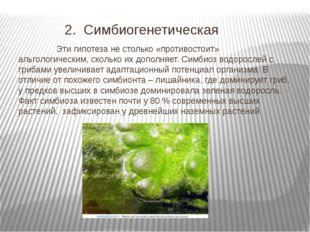 2. Симбиогенетическая Эти гипотеза не столько «противостоит» альгологическим