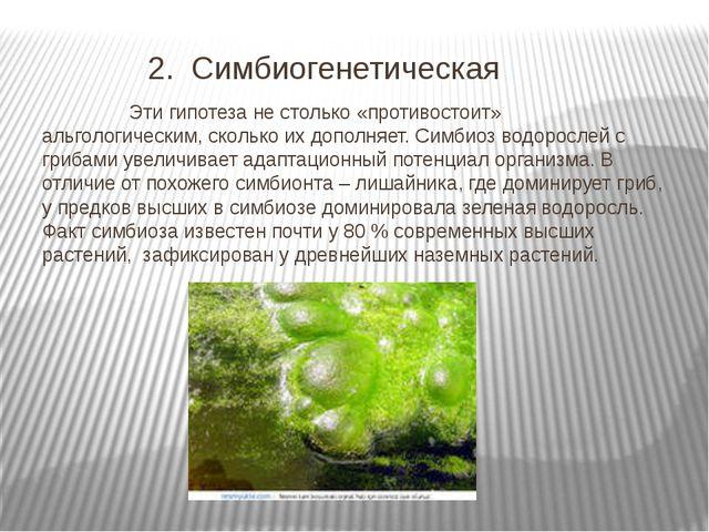 2. Симбиогенетическая Эти гипотеза не столько «противостоит» альгологическим...