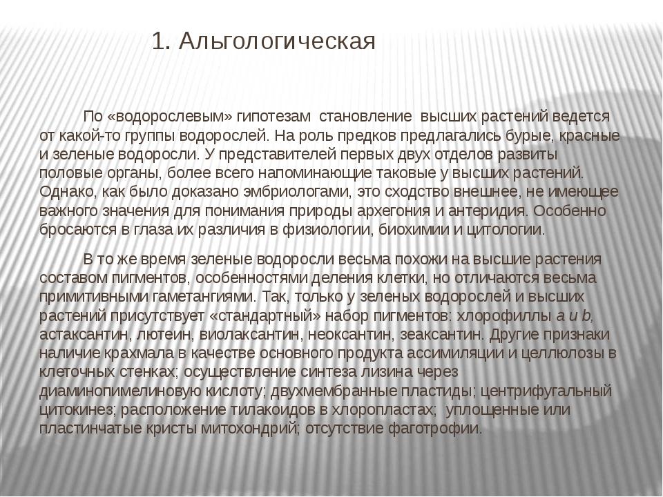 1. Альгологическая По «водорослевым» гипотезам становление высших растений в...