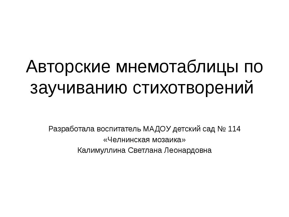 Авторские мнемотаблицы по заучиванию стихотворений Разработала воспитатель МА...