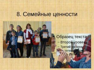 8. Семейные ценности