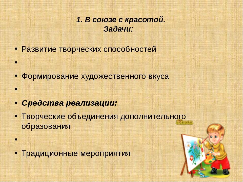 1. В союзе с красотой. Задачи:  Развитие творческих способностей  Формирова...