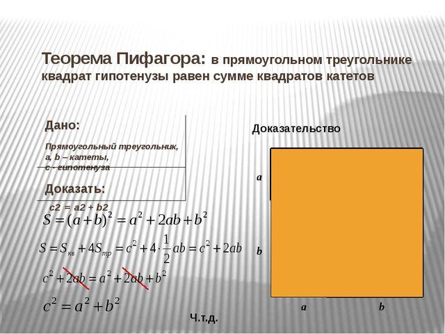 Теорема Пифагора: в прямоугольном треугольнике квадрат гипотенузы равен сумме...
