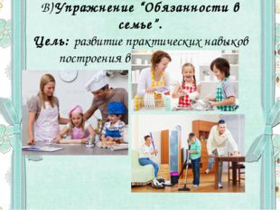 """В)Упражнение """"Обязанности в семье"""". Цель: развитие практических навыков пост"""