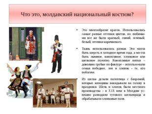 Что это, молдавский национальный костюм? Это многообразие красок. Использовал