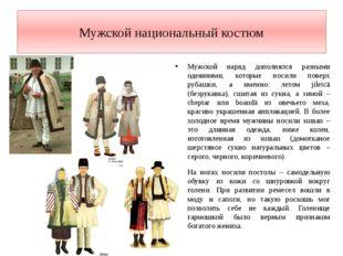 Мужской национальный костюм Мужской наряд дополнялся разными одеяниями, котор