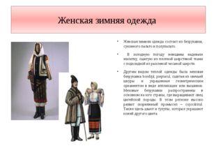 Женская зимняя одежда Женская зимняя одежда состоит из безрукавки, суконного