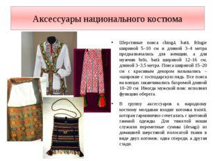 Аксессуары национального костюма Шерстяные пояса chingă, bată, frîngie ширино