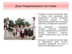 День Национального костюма Ежегодно, в последнее воскресенье июня, в Молдове