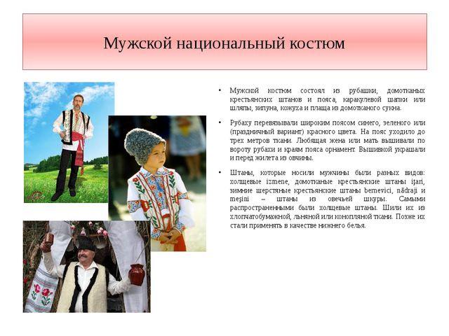 Мужской национальный костюм Мужской костюм состоял из рубашки, домотканых кре...