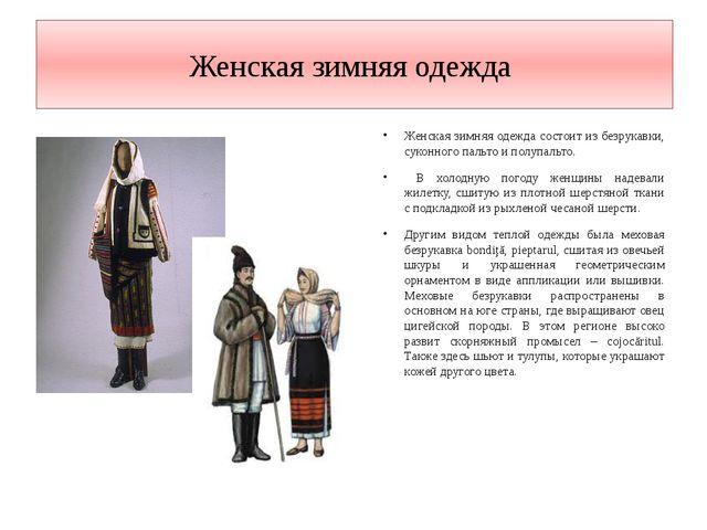 Женская зимняя одежда Женская зимняя одежда состоит из безрукавки, суконного...