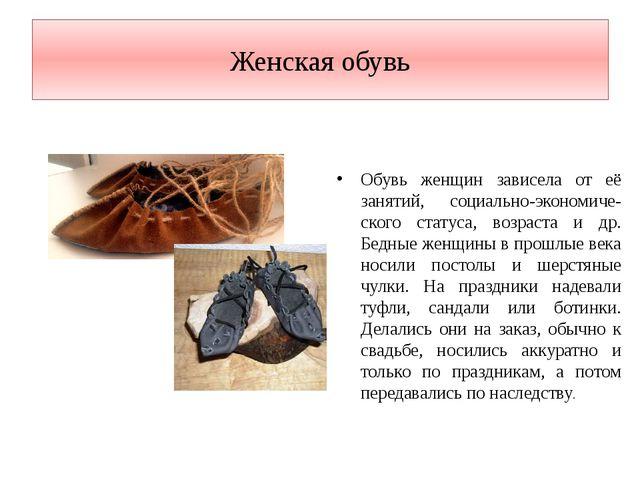 Женская обувь Обувь женщин зависела от её занятий, социально-экономиче-ского...