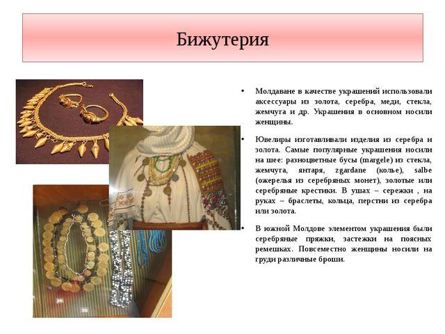 Бижутерия Молдаване в качестве украшений использовали аксессуары из золота, с...