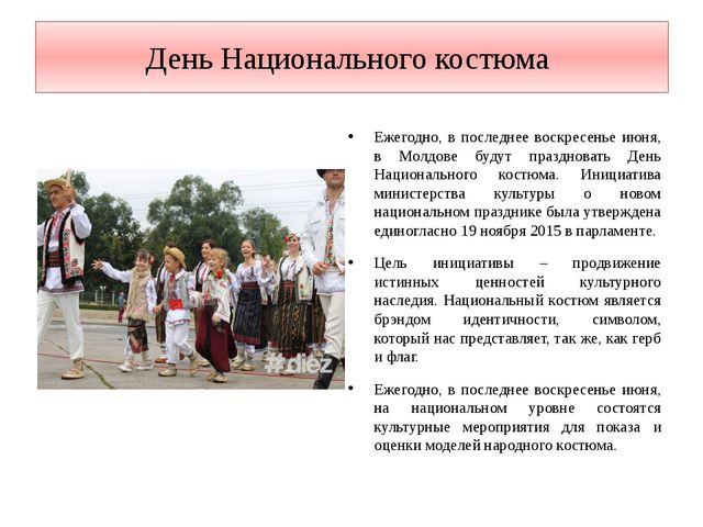 День Национального костюма Ежегодно, в последнее воскресенье июня, в Молдове...