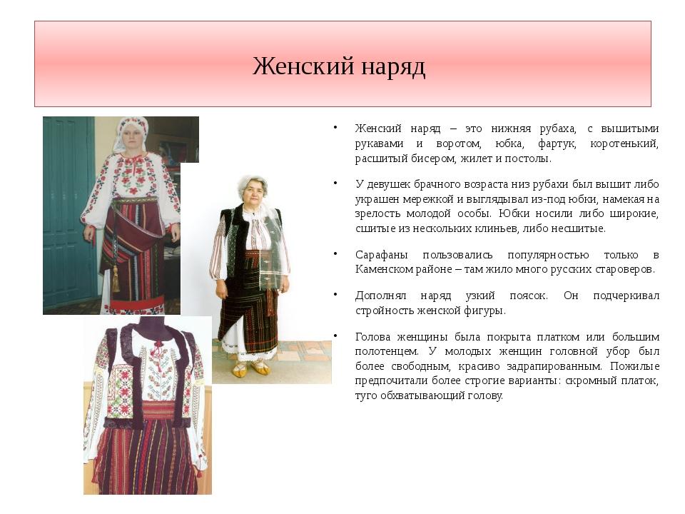 Женский наряд Женский наряд – это нижняя рубаха, с вышитыми рукавами и ворото...