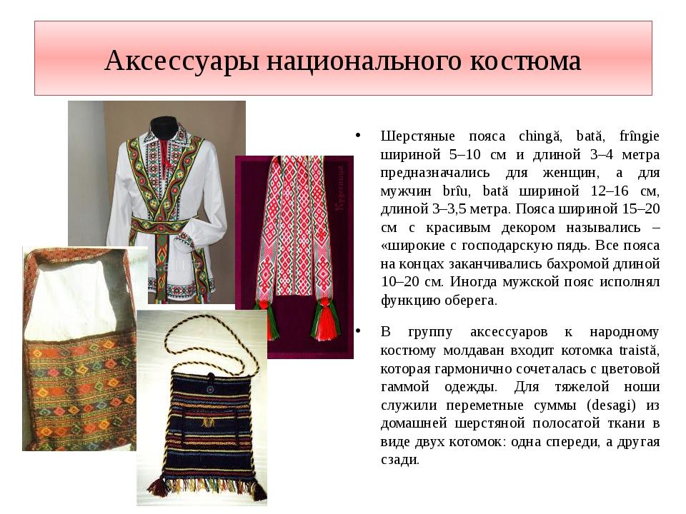 Аксессуары национального костюма Шерстяные пояса chingă, bată, frîngie ширино...