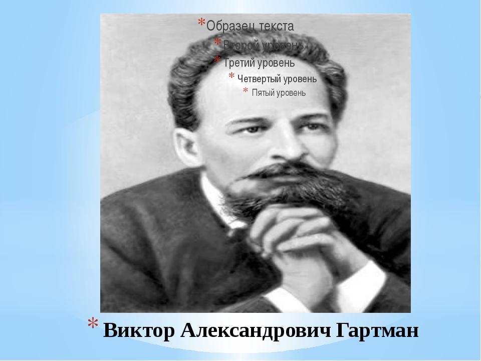 Виктор Александрович Гартман