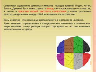 Цвет вызывает определенные и специфические изменения в психическом мире чело