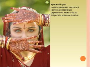 Красный цвет символизировал чистоту и часто на свадебных церемониях можно был