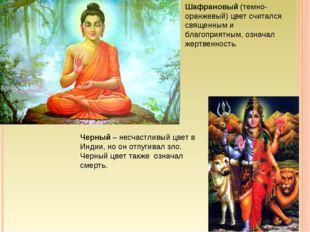 Шафрановый (темно-оранжевый) цвет считался священным и благоприятным, означал