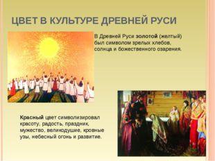 ЦВЕТ В КУЛЬТУРЕ ДРЕВНЕЙ РУСИ В Древней Руси золотой (желтый) был символом зре
