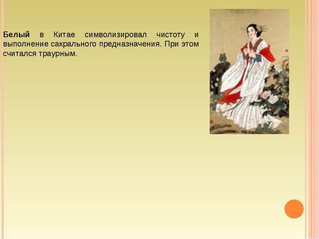 Белый в Китае символизировал чистоту и выполнение сакрального предназначения....