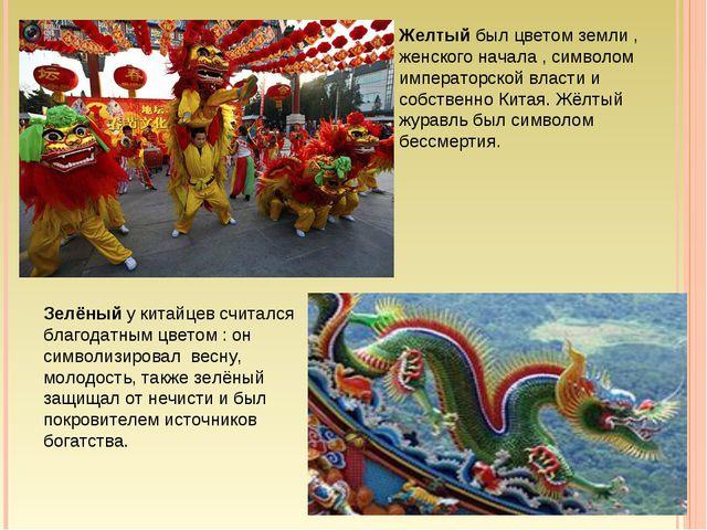 Желтый был цветом земли , женского начала , символом императорской власти и с...
