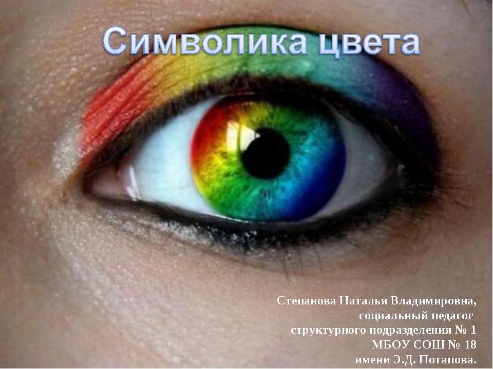Степанова Наталья Владимировна, социальный педагог структурного подразделения...