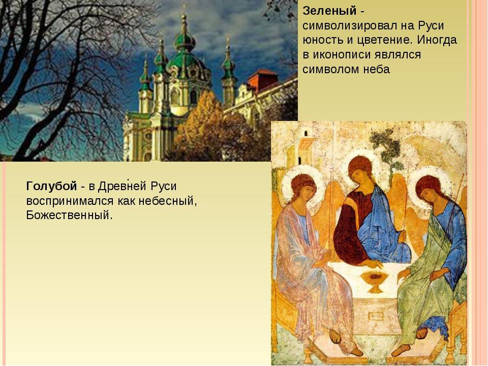 Зеленый - символизировал на Руси юность и цветение. Иногда в иконописи являлс...