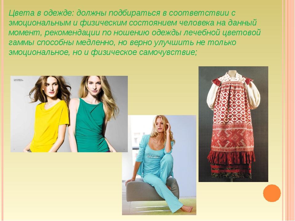 Цвета в одежде: должны подбираться в соответствии с эмоциональным и физически...