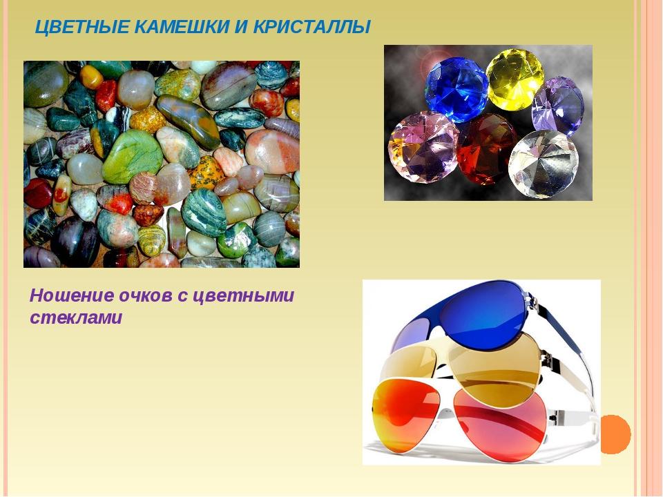ЦВЕТНЫЕ КАМЕШКИ И КРИСТАЛЛЫ Ношение очков с цветными стеклами